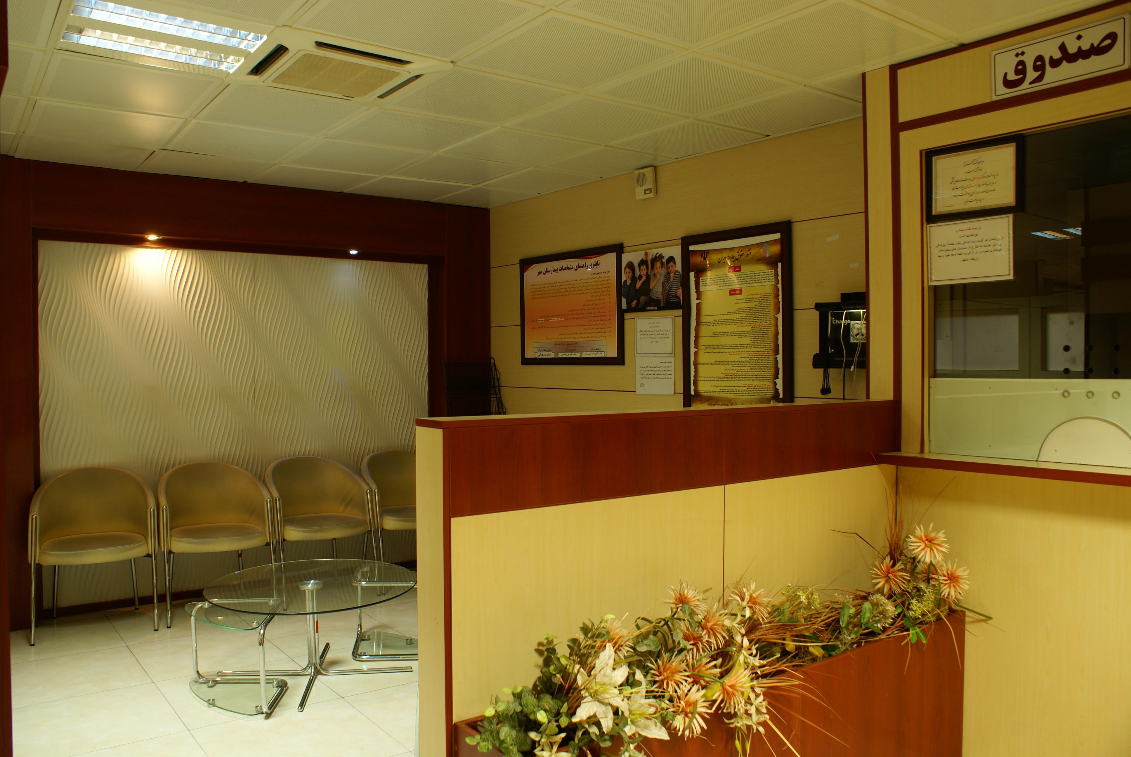 جایگاه انتظار بیماران - صندوق اورژانس
