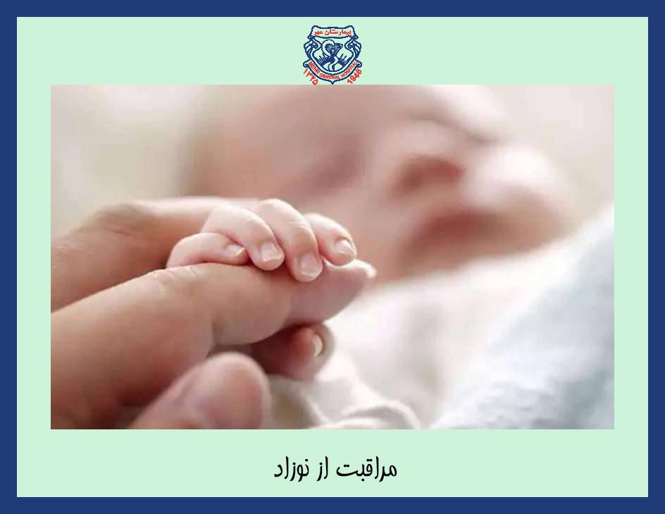 آموزش مادر و نوزاد